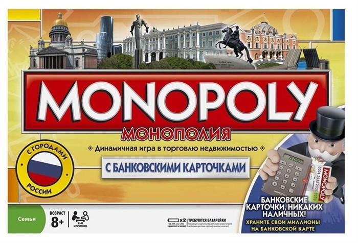 Монополия с банковскими картами - фото 26130