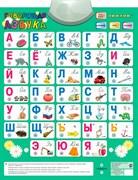 """Звуковой плакат """"Говорящая Азбука"""""""