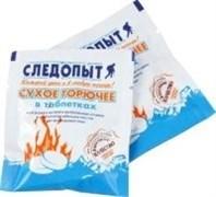 """Сухое горючее """"СЛЕДОПЫТ-Экстрим"""", таблетка 15 гр., в индивид. упаковке/200/"""