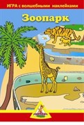 """Игра с волшебными наклейками """"Зоопарк"""" (2 поля с наклейками)"""