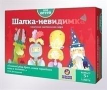 Шапка-невидимка (на русском)