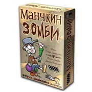 Манчкин. Зомби (2-е рус. изд.)